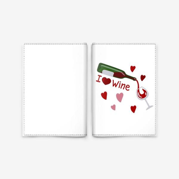 Обложка для паспорта «I love wine, красное вино»