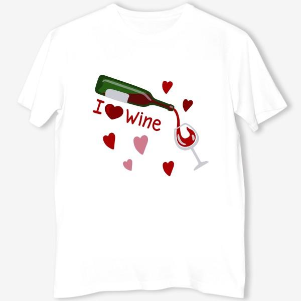 Футболка «I love wine, красное вино»