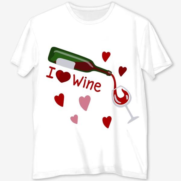 Футболка с полной запечаткой «I love wine, красное вино»