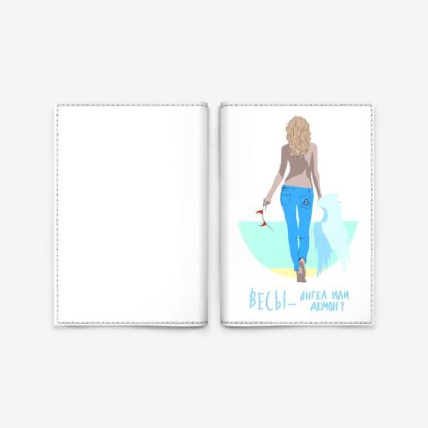 Обложка для паспорта «ВЕСЫ - ангел или демон?»