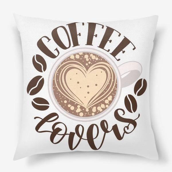 Подушка «Coffee lovers. Леттеринг»