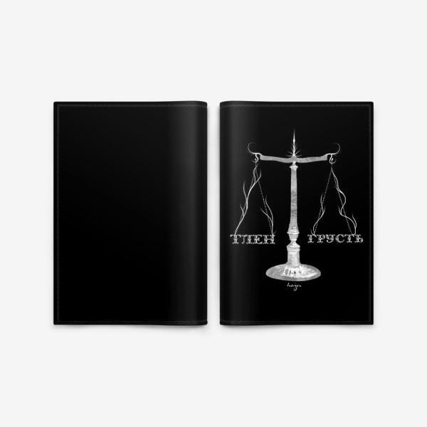 Обложка для паспорта «весы. грусть или тлен (на черном)»