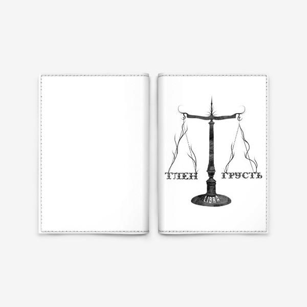 Обложка для паспорта «весы. грусть или тлен (на белом)»