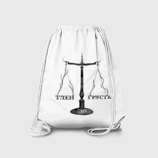 Рюкзак «весы. грусть или тлен (на белом)»