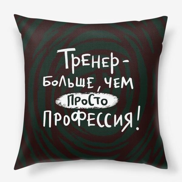 Подушка «Для Тренера. Тренер - больше, чем просто профессия!»