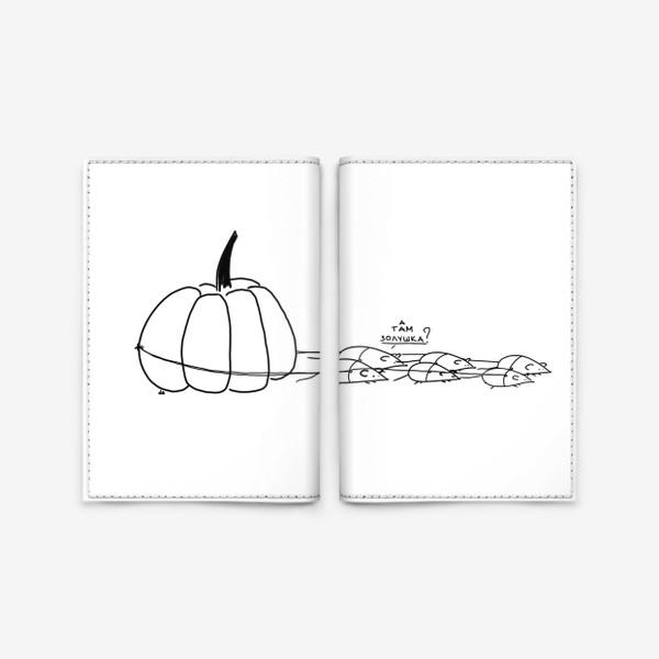 Обложка для паспорта «Сказочная тыква с мышами. Золушка»