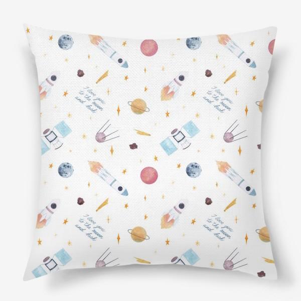 Подушка «Люблю тебя до луны и обратно. Космический акварельный принт на белом фоне»