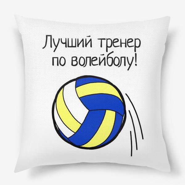 Подушка «Волейбол. Подарок тренеру, учителю.»