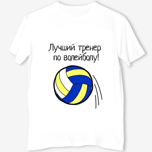 Футболка «Волейбол. Подарок тренеру, учителю.»