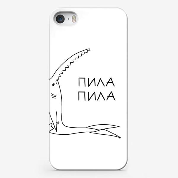 Чехол iPhone «Рыба пила пила.»