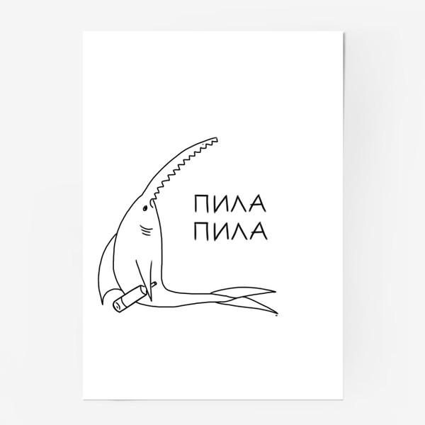 Постер «Рыба пила пила.»