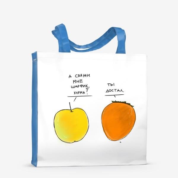Сумка-шоппер «Осенний юмор. хурма вяжет»
