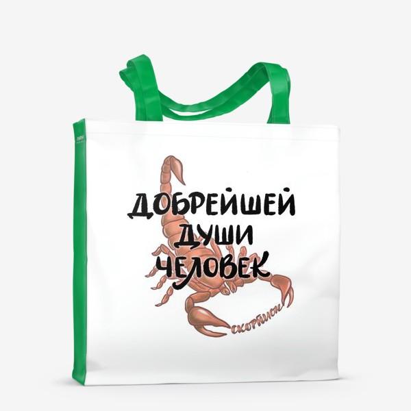 Сумка-шоппер «Скорпион. Добрейшей души человек.»