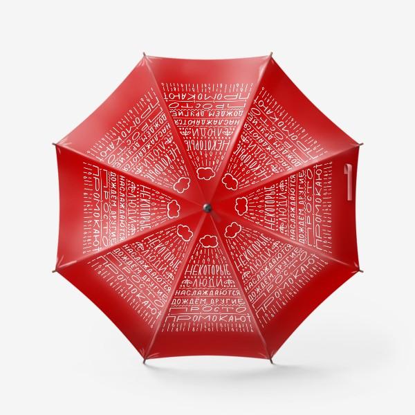 Зонт «ДОЖДЬ. КРАСНЫЙ ФОН»
