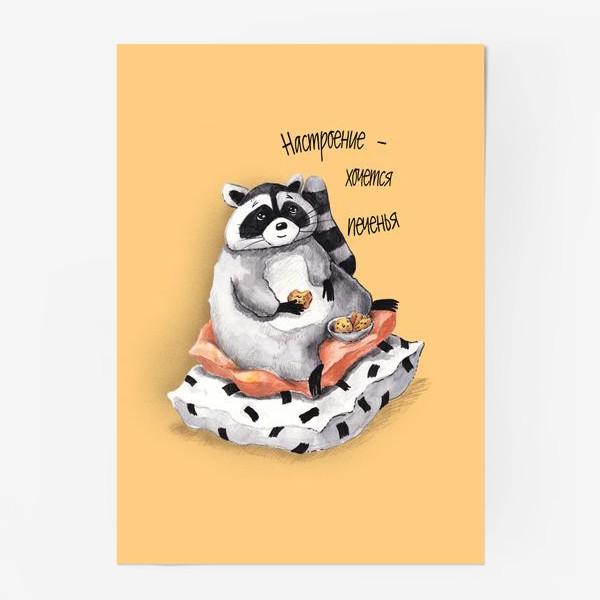 Постер «Енот и печеньки»