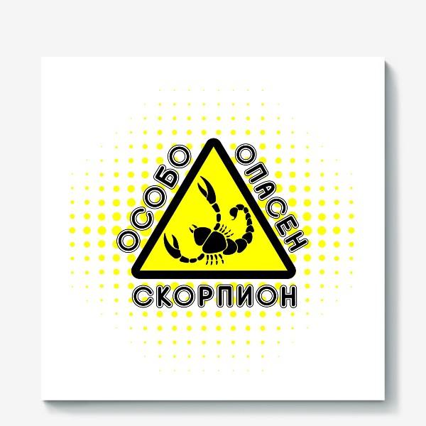 Холст «Скорпион особо опасен»