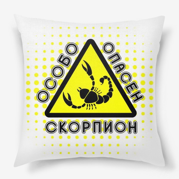 Подушка «Скорпион особо опасен»