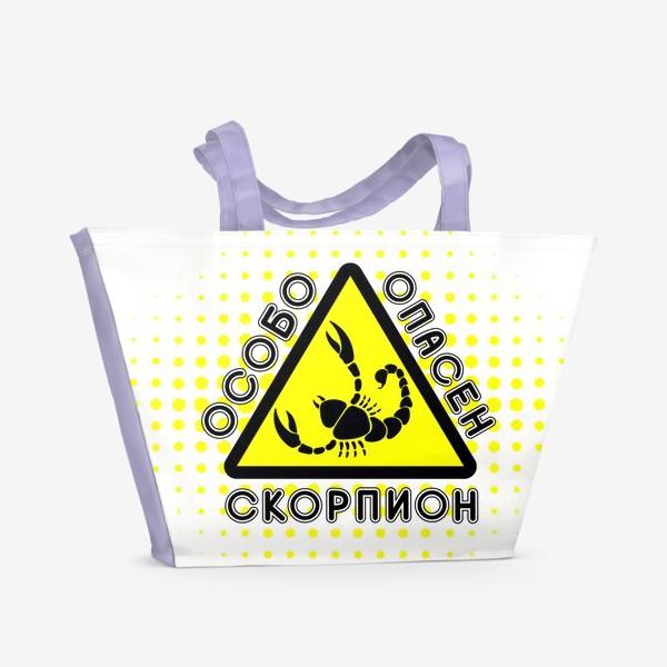 Пляжная сумка «Скорпион особо опасен»