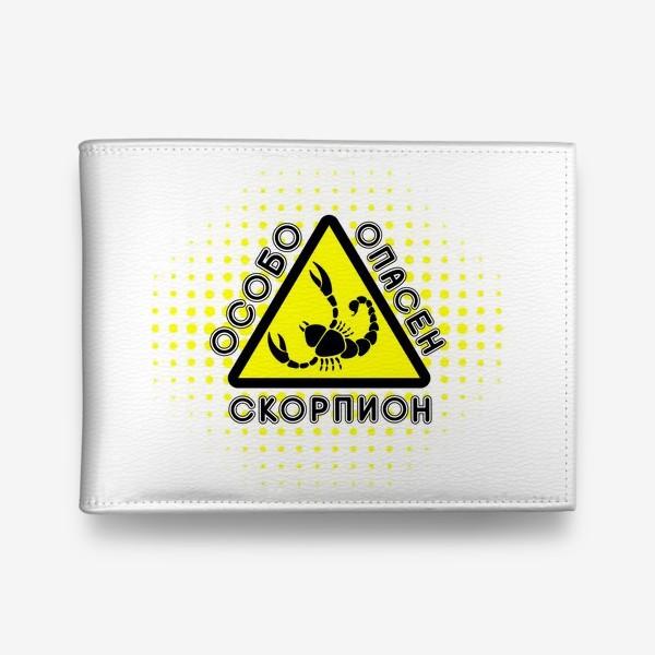 Кошелек «Скорпион особо опасен»
