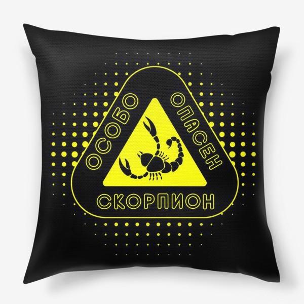 Подушка «Скорпион особо опасен. На черном.»