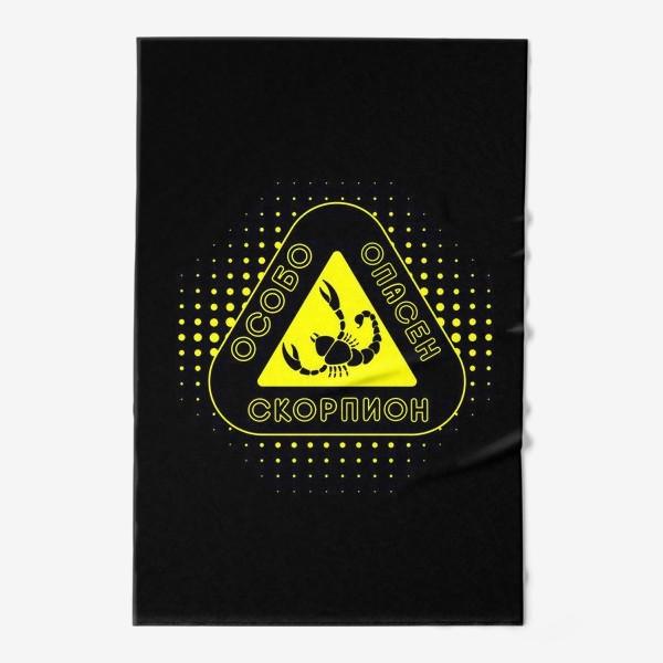 Полотенце «Скорпион особо опасен. На черном.»
