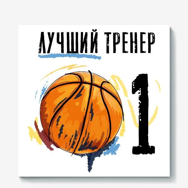 Холст «Лучший тренер по баскетболу! В подарок тренеру №1»