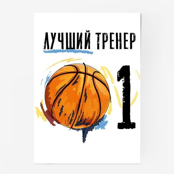 Постер «Лучший тренер по баскетболу! В подарок тренеру №1»