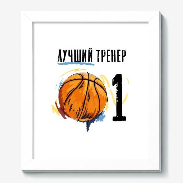 Картина «Лучший тренер по баскетболу! В подарок тренеру №1»