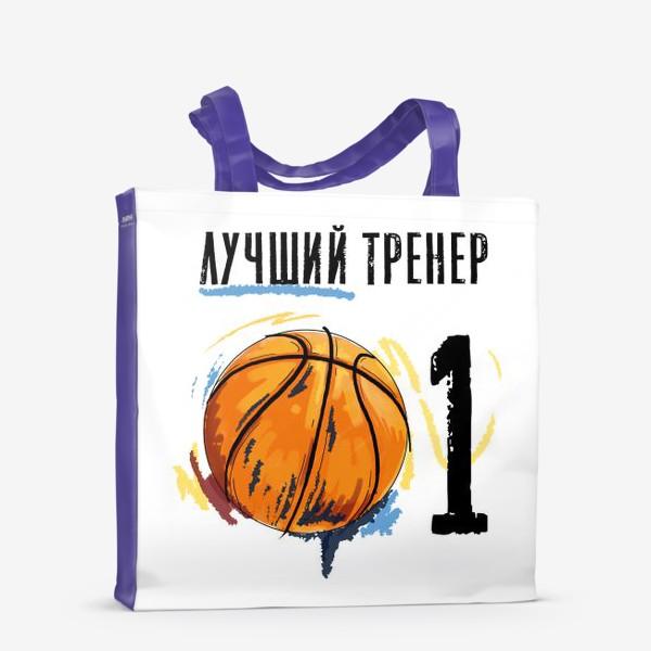 Сумка-шоппер «Лучший тренер по баскетболу! В подарок тренеру №1»