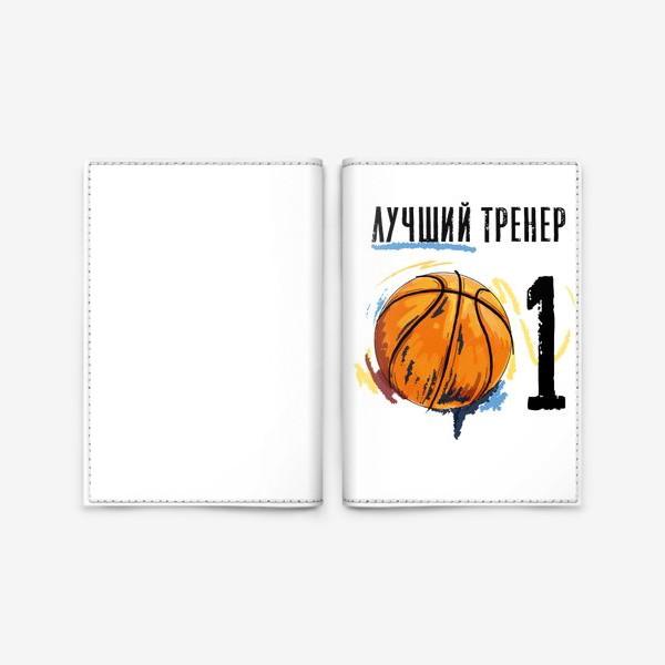 Обложка для паспорта «Лучший тренер по баскетболу! В подарок тренеру №1»