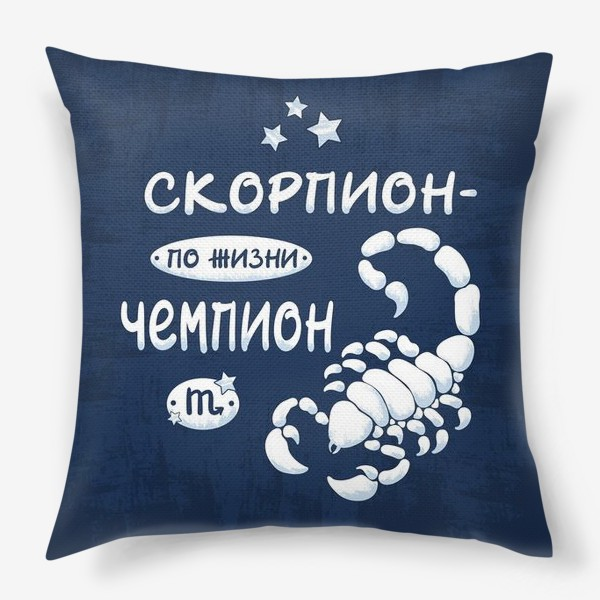 Подушка «Скорпион - по жизни чемпион»