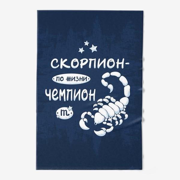 Полотенце «Скорпион - по жизни чемпион»