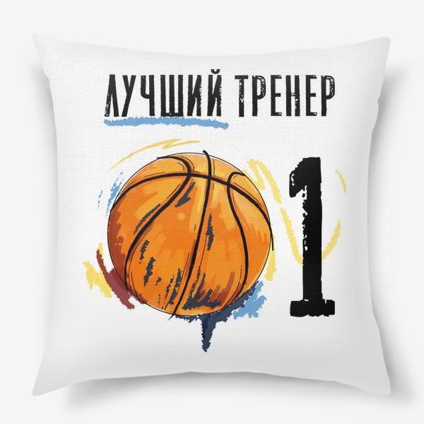 Подушка «Лучший тренер по баскетболу! В подарок тренеру №1»