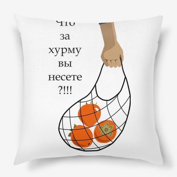 Подушка «Хурма»
