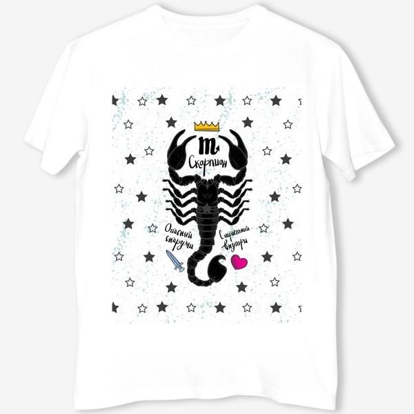 Футболка «Креативный подарок Скорпиону. Гороскоп Скорпион.»