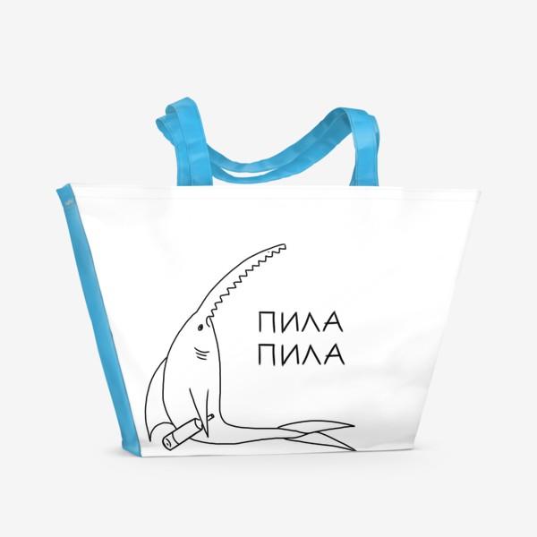 Пляжная сумка «Рыба пила пила.»