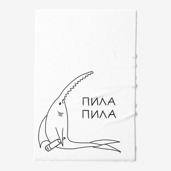 Полотенце «Рыба пила пила.»