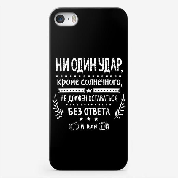 """Чехол iPhone «Ни один удар, кроме солнечного, не должен оставаться без ответа"""" Подарок спортсмену, тренеру. Бокс.»"""