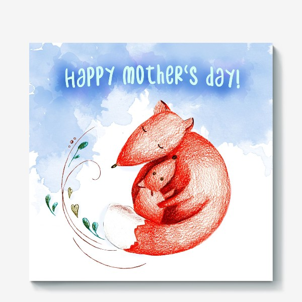 Холст «В подарок любимой маме. С днем матери»