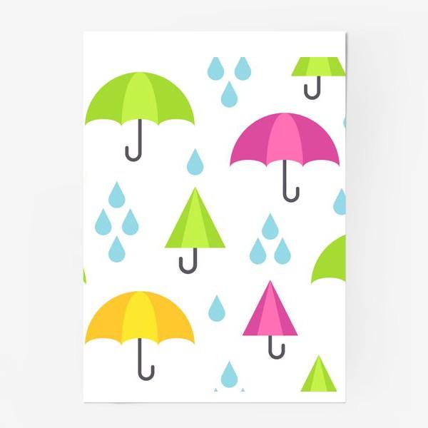 Постер «Веселые зонтики»