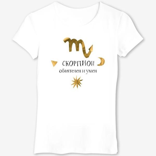 Футболка «Скорпион - обаятелен и умен. Знаки зодиака. Подарок скорпиону»