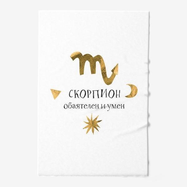 Полотенце «Скорпион - обаятелен и умен. Знаки зодиака. Подарок скорпиону»