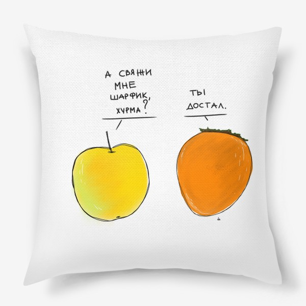 Подушка «Осенние плоды. Хурма не вяжет»