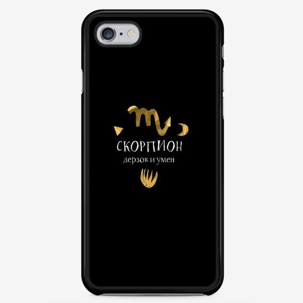 Чехол iPhone «Скорпион - дерзок и умен. Подарок скорпиону. Знаки зодиака.»