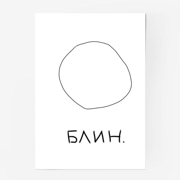 Постер «Блин.»