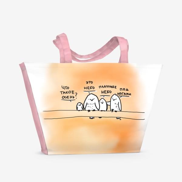 Пляжная сумка «Что такое осень? Разговор птиц. ДДТ.»