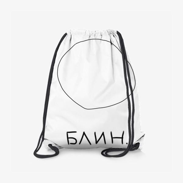 Рюкзак «Блин.»