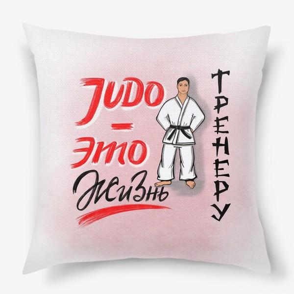 Подушка «Judo. День тренера. Для тренера по дзюдо.»