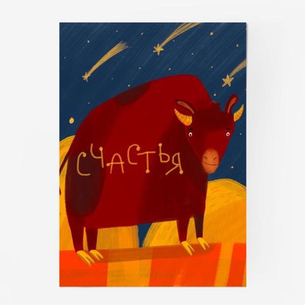 Постер «Год быка - пожелания счастья»