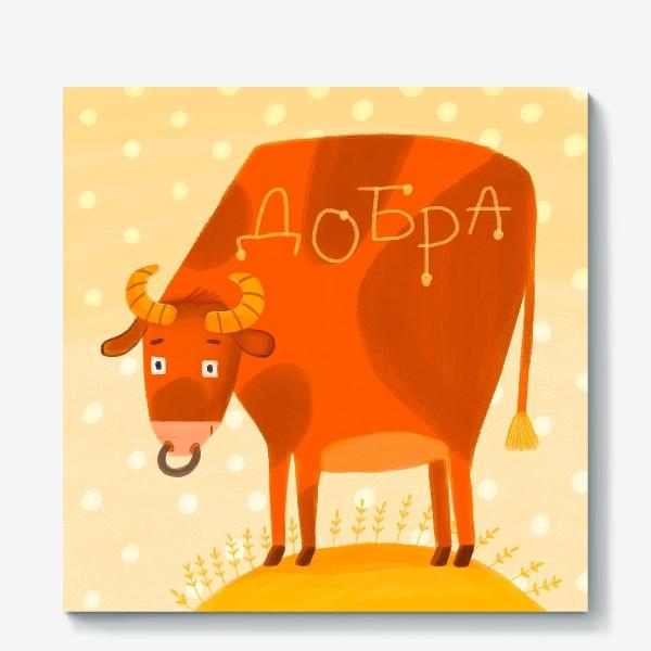 Холст «Год быка - пожелания добра»